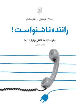 راننده ناشنواست: چگونه ارتباط تلفنی برقرار کنیم؟