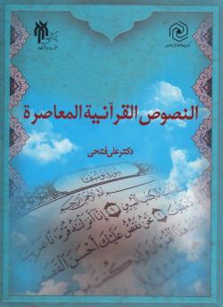 النصوص القرآنیه المعاصره