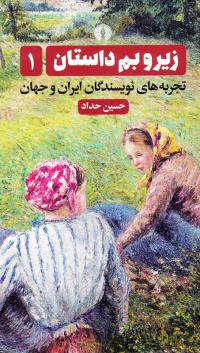 زیر و بم داستان: تجربه های نویسندگان ایران و جهان (دوره سه جلدی)
