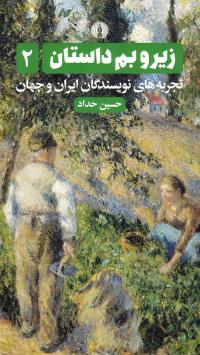 زیر و بم داستان: تجربه های نویسندگان ایران و جهان - جلد دوم