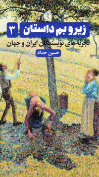 زیر و بم داستان: تجربه های نویسندگان ایران و جهان - جلد سوم