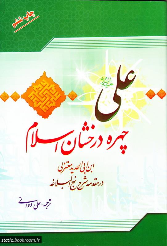 علی علیه السلام چهره درخشان اسلام