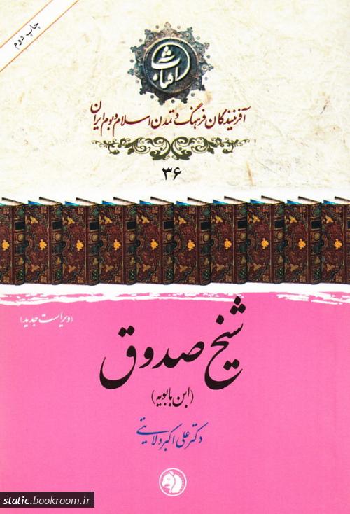 آفرینندگان فرهنگ و تمدن اسلام و بوم ایران 36: شیخ صدوق (ابن بابویه)