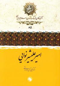 آفرینندگان فرهنگ و تمدن اسلام و بوم ایران 85: امیر علیشیر نوایی