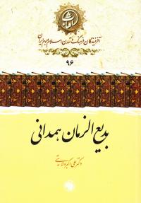 آفرینندگان فرهنگ و تمدن اسلام و بوم ایران 96: بدیع الزمان همدانی
