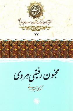 آفرینندگان فرهنگ و تمدن اسلام و بوم ایران 77: مجنون رفیقی هروی