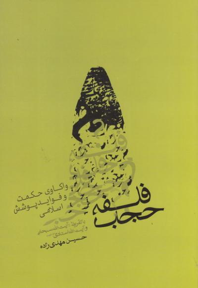 فلسفه حجاب: واکاوی حکمت و فواید پوشش اسلامی