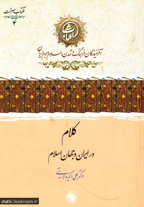 آفتاب معرفت 4: کلام در ایران و جهان اسلام