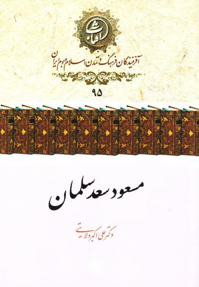 آفرینندگان فرهنگ و تمدن اسلام و بوم ایران 95: مسعود سعد سلمان