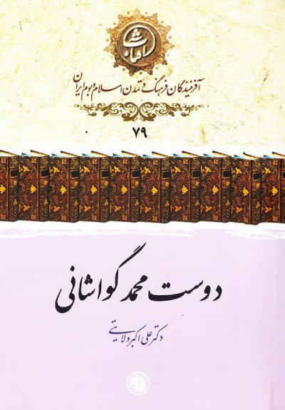 آفرینندگان فرهنگ و تمدن اسلام و بوم ایران 79: دوست محمد گواشانی