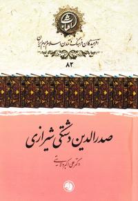 آفرینندگان فرهنگ و تمدن اسلام و بوم ایران 82: صدرالدین دشتکی شیرازی