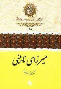 آفرینندگان فرهنگ و تمدن اسلام و بوم ایران 88: میرزای نایینی
