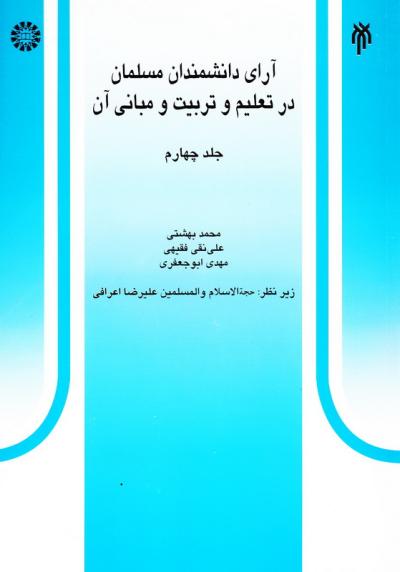 آرای دانشمندان مسلمان در تعلیم و تربیت و مبانی آن - جلد چهارم