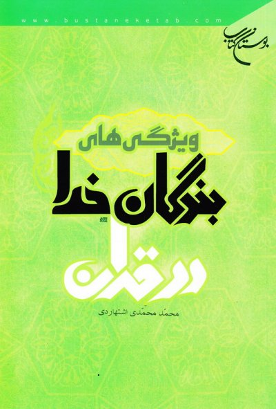ویژگی های بندگان خدا در قرآن