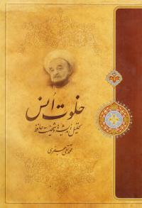 خلوت انس: تحلیل اندیشه ها و شخصیت حافظ
