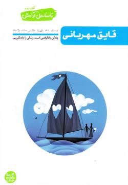 تا ساحل آرامش - کتاب دوم: قایق مهربانی (بایدهای زندگی مشترک 1)