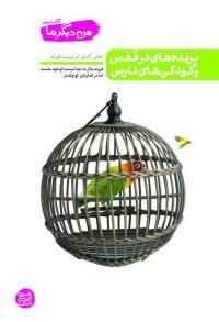 من دیگر ما - کتاب سوم: پرنده های در قفس و کودکی های نارس (نقش آزادی در تربیت فرزند)