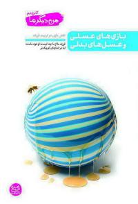 من دیگر ما - کتاب چهارم: بازی های عسلی و عسل های بدلی (نقش بازی در تربیت فرزند)