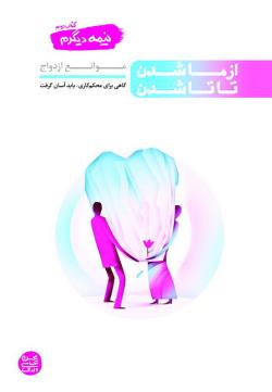 نیمه دیگرم - کتاب دوم: از ما شدن تا تا شدن (موانع ازدواج)