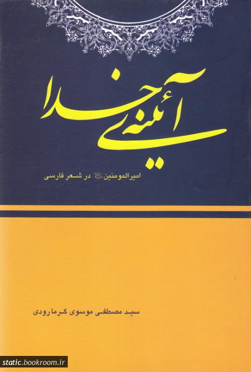 آیینه خدا: امیرالمومنین حیدر علیه السلام در شعر فارسی
