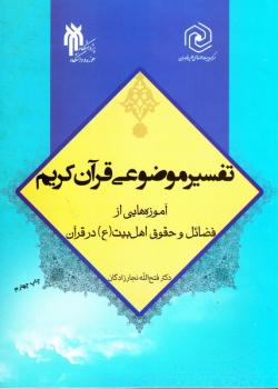 تفسیر موضوعی قرآن کریم: آموزه هایی از فضائل و حقوق اهل بیت (ع) در قرآن