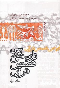 بررسی تاریخی قصص قرآن (دوره چهار جلدی)