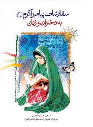 سفارشات پیامبر اکرم (ص) به زنان و دختران