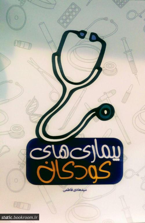 بیماری های کودکان: بیماری های اطفال، کودکان و نوجوانان از نظر طب سنتی، اسلامی و مدرن