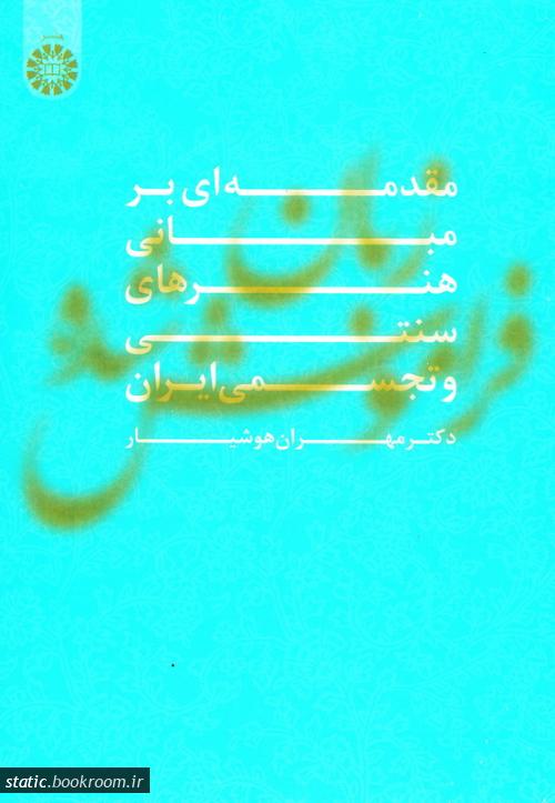 زبان فراموش شده (مقدمه ای بر مبانی هنرهای سنتی و تجسمی ایران)