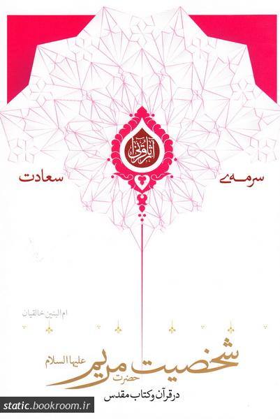 سرمه ی سعادت 2: شخصیت مریم (علیهاالسلام) در قرآن و کتاب مقدس