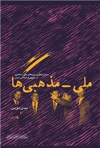 ملی - مذهبی ها: جریان شناسی نیروهای ملی - مذهبی در جمهوری اسلامی ایران