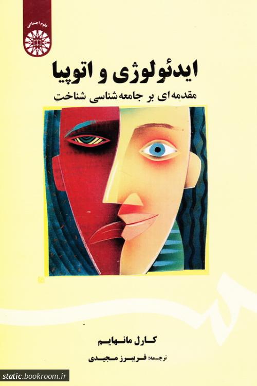 ایدئولوژی و اتوپیا: مقدمه ای بر جامعه شناسی شناخت