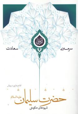 سرمه سعادت 3: شیوه های حکومتی حضرت سلیمان (علیه السلام)