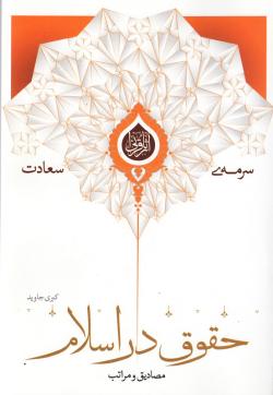 سرمه سعادت 12: مصادیق و مراتب حقوق در اسلام