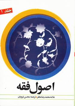 ترجمه اصول فقه (دوره دو جلدی) (به همراه متن عربی)