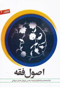 ترجمه اصول فقه - جلد دوم (به همراه متن عربی)