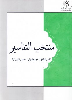 منتخب التفاسیر (کنزالدقائق-مجمع البیان-تفسیر المیزان)