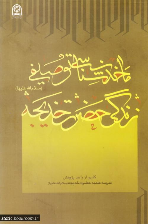 ماخذشناسی توصیفی زندگی حضرت خدیجه علیهاالسلام