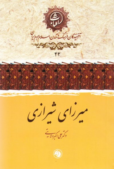 آفرینندگان فرهنگ و تمدن اسلام و بوم ایران 42: میرزای شیرازی