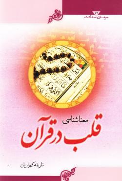سرمه سعادت 34: معناشناسی قلب در قرآن