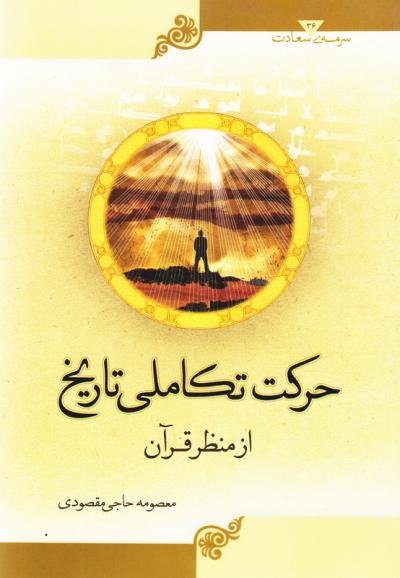 سرمه سعادت 36: حرکت تکاملی تاریخ از منظر قرآن