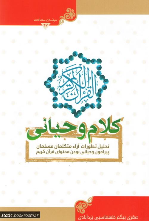 سرمه سعادت 47: کلام وحیانی؛ تحلیل تطورات آراء متکلمان مسلمان پیرامون وحیانی بودن محتوای قرآن کریم