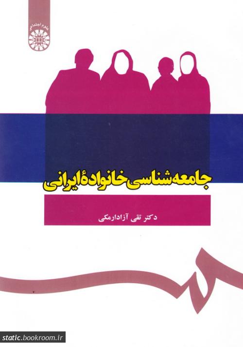 جامعه شناسی خانواده ایرانی