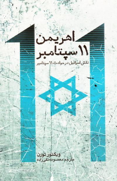 اهریمن 11 سپتامبر: نقش اسرائیل در حوادث 11 سپتامبر