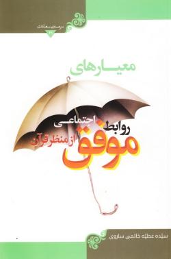 سرمه سعادت 61: معیارهای روابط اجتماعی موفق از منظر قرآن