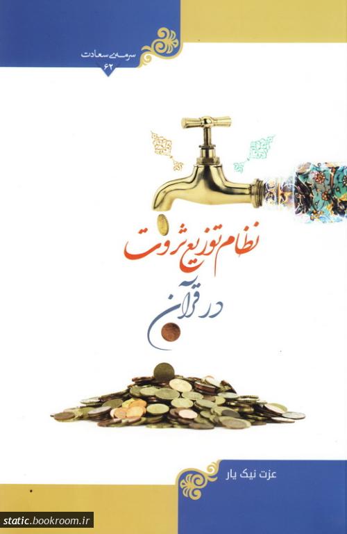 سرمه سعادت 62: نظام توزیع ثروت در قرآن