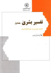 تفسیر بشری - جلد اول: شرح روان جزء اول قرآن