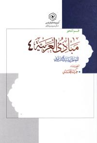 مبادی العربیه - جلد چهارم: قسم النحو