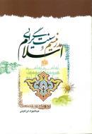 اسلام، مدرنیسم و سنت گرایی