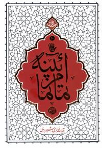 آیینه تمام نما: بیاناتی از استاد آیت الله حائری شیرازی درباره حضرت امام حسین علیه السلام و واقعه عاشورا